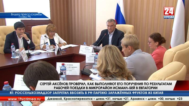 Сергей Аксёнов проверил, как выполняют его поручения по результатам рабочей поездки в микрорайон Исмаил-Бей в Евпатории