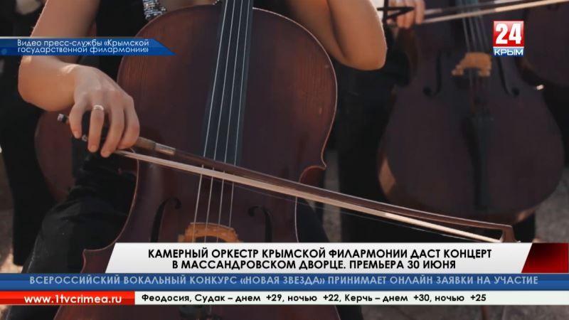 Камерный оркестр Крымской филармонии даст концерт в Массандровском дворце. Премьера 30 июня