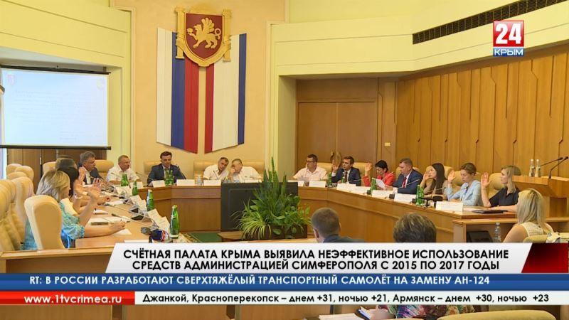 Счётная палата Крыма выявила неэффективное использование межбюджетных трансфертов администрацией Симферополя с 2015 по 2017 годы