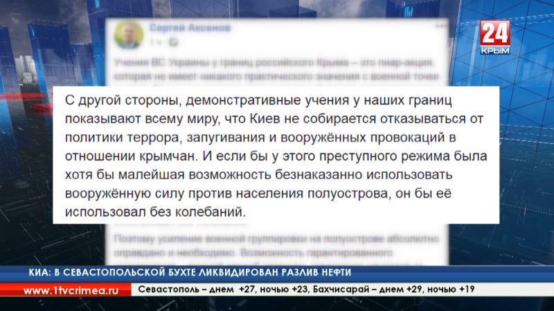 С. Аксёнов: «Реальные возможности украинской армии несопоставимы с возможностями не только Вооружённых Сил России, но и группировки российских войск в Крыму»