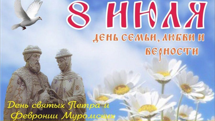 Ко Дню семьи, любви и верности Минкульт Крыма проведет ряд мероприятий