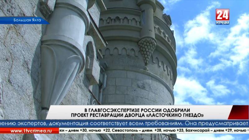 В Главгосэкспертизе России одобрили проект реставрации дворца «Ласточкино гнездо»
