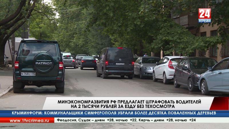 Минэкономразвития РФ предлагает штрафовать водителей на 2 тысячи рублей за езду без техосмотра