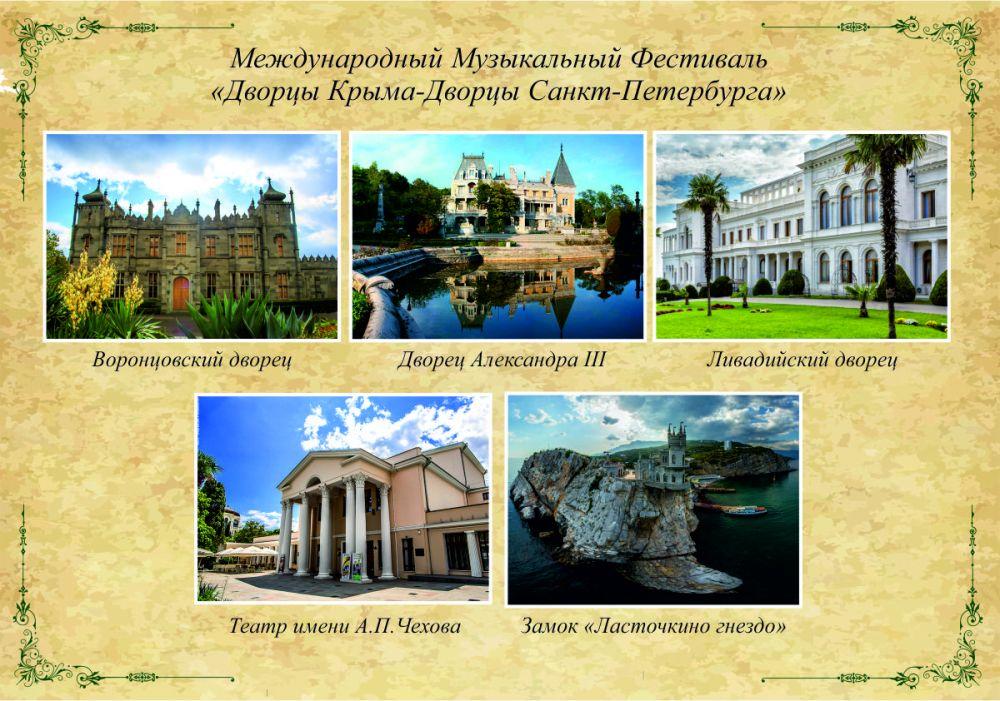 Во дворцах Ялты в разгар бархатного сезона выступят звезды европейской и российской сцены