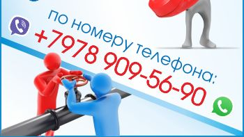 В Ялте заработал сервис оперативного сообщения об утечках на уличных сетях водопровода