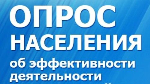 Администрация Джанкойского района приглашает джанкойцев принять участие в опросе об эффективности деятельности органов власти