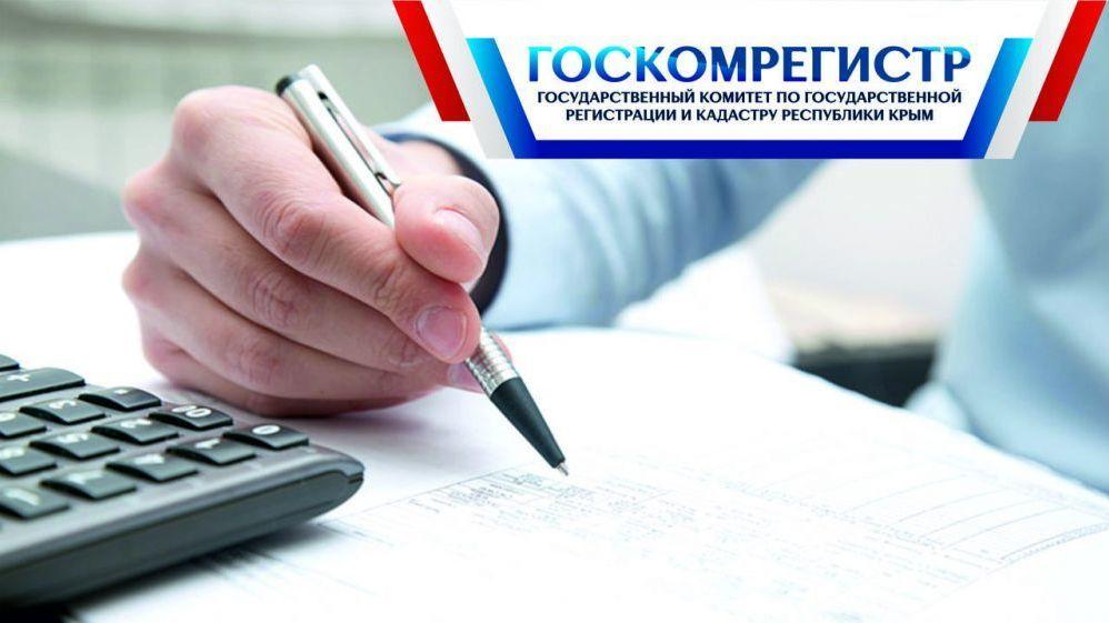 Госкомрегистр выявил нарушения в деятельности пяти администраций сельских поселений Крыма по распоряжению земельными ресурсами