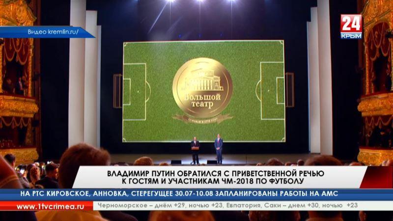 Владимир Путин: «В России всегда рады видеть и старых, и новых друзей, а их теперь у нас больше. Спасибо вам всем и до новых встреч!»