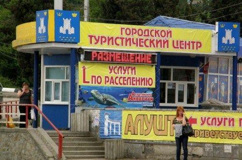 Туроператоры уже снижают цены на пакетные туры в Крым в пик сезона