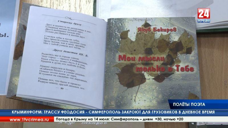 К 95-летию со дня рождения крымского поэта-самолётостроителя Якуба Бекирова в библиотеке им. И. Гаспринского открыли памятную выставку
