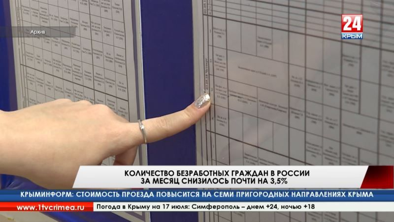Количество безработных граждан в России за месяц снизилось почти на 3,5%