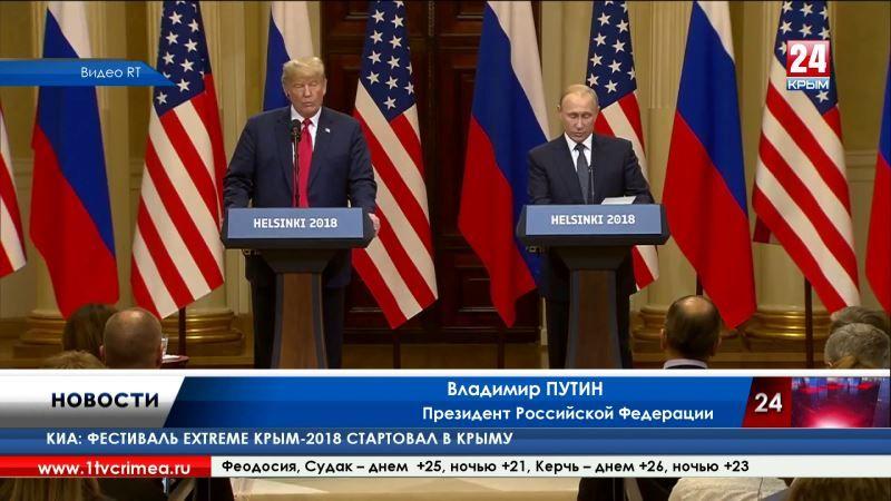 Владимир Путин о переговорах с Дональдом Трампом: «В целом мы довольны нашей первой полномасштабной встречей»