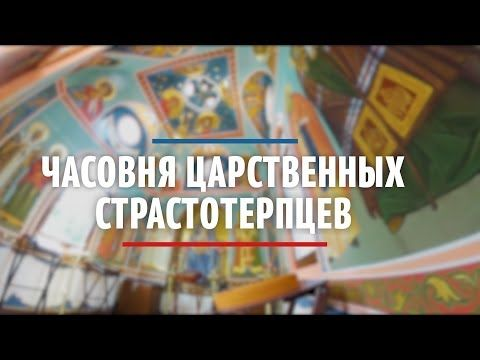 Построенную по инициативе Поклонской часовню расписали к 100-летию расстрела семьи Николая II