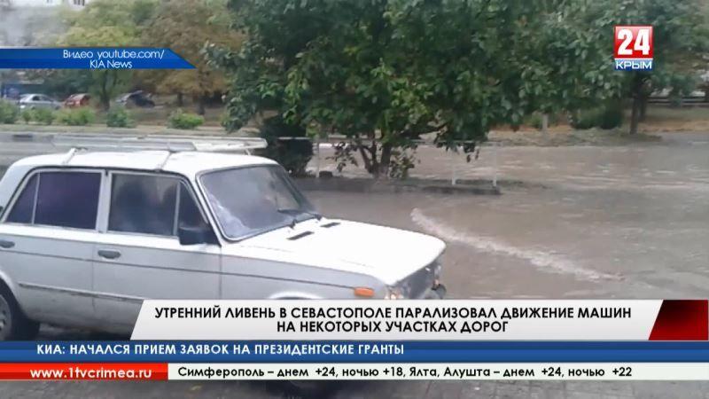 Утренний ливень в Севастополе парализовал движение машин на некоторых участках дорог