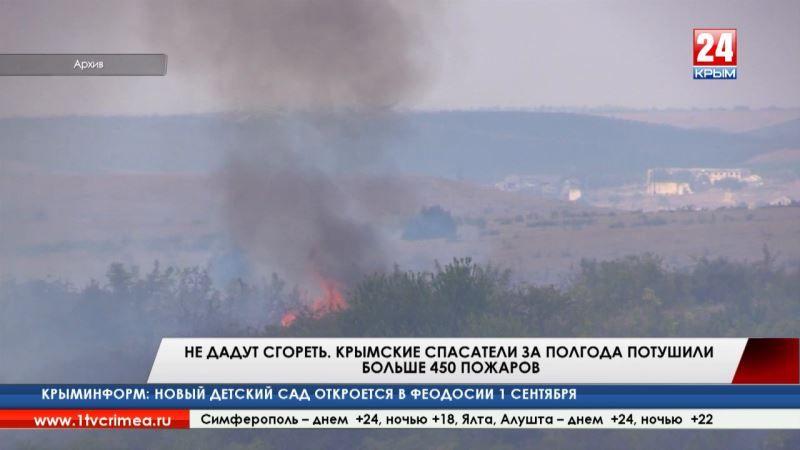 Не дадут сгореть. Крымские спасатели за полгода потушили больше 450 пожаров