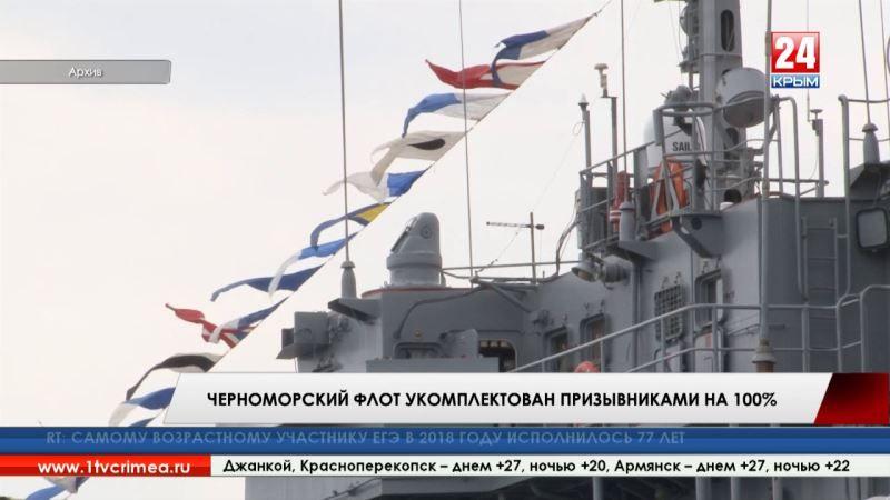 Пресс-служба ЧФ: «Наш флот укомплектован призывниками на 100%»