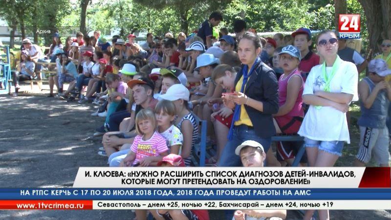 Детский омбудсмен Крыма: «Нужно расширить список детей-инвалидов, которые могут претендовать на оздоровление»