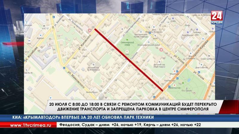 20 июля с 8:00 до 18:00 в связи с ремонтом коммуникаций будет перекрыто движение транспорта и запрещена парковка в центре Симферополя