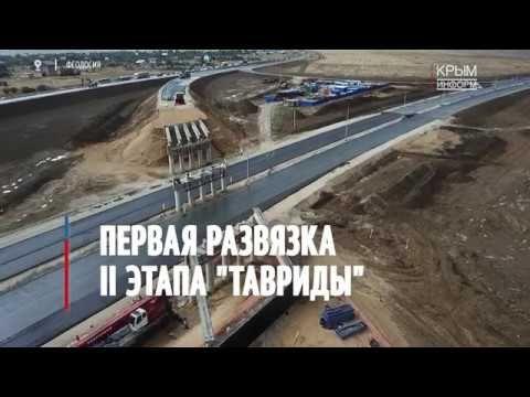 Компания «ВАД» начала монтаж балок на путепроводе развязки «Тавриды» под Феодосией