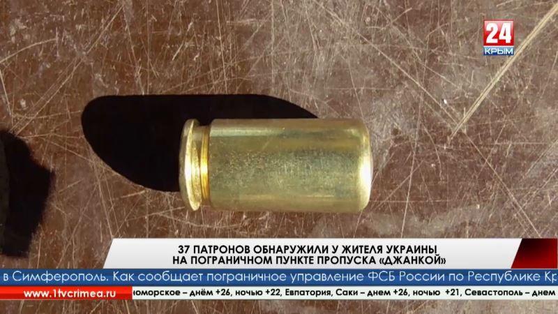 37 патронов обнаружили у жителя Украины на пограничном пункте пропуска «Джанкой»