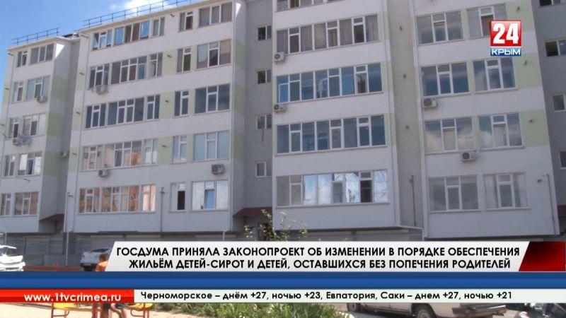 Госдума приняла в третьем чтении законопроект об изменении в порядке обеспечения жильем детей-сирот и детей, оставшихся без попечения родителей