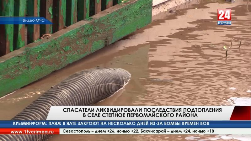 Спасатели ликвидировали последствия подтопления села Степного в Первомайском районе