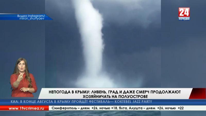 Непогода в Крыму: ливень, град и даже смерч продолжают хозяйничать на полуострове