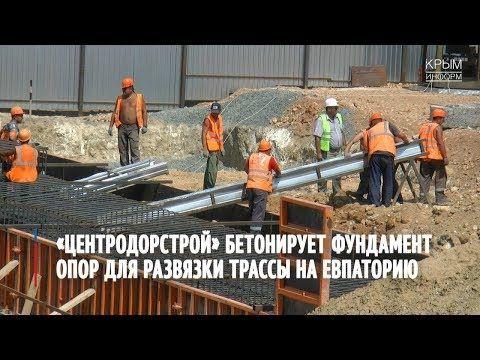 ОАО «Центродорстрой» предоставило более 30% необходимого объёма песка и щебня для строительства трассы на Евпаторию