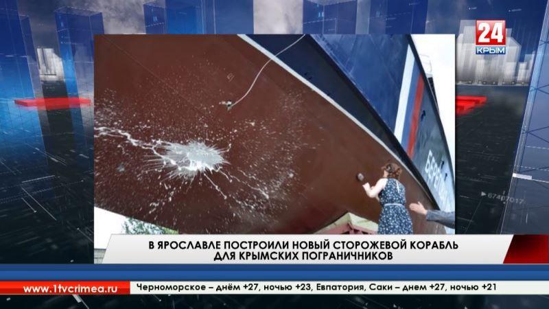В Ярославле спустили на воду сторожевой корабль «Балаклава». Его передадут крымским пограничникам