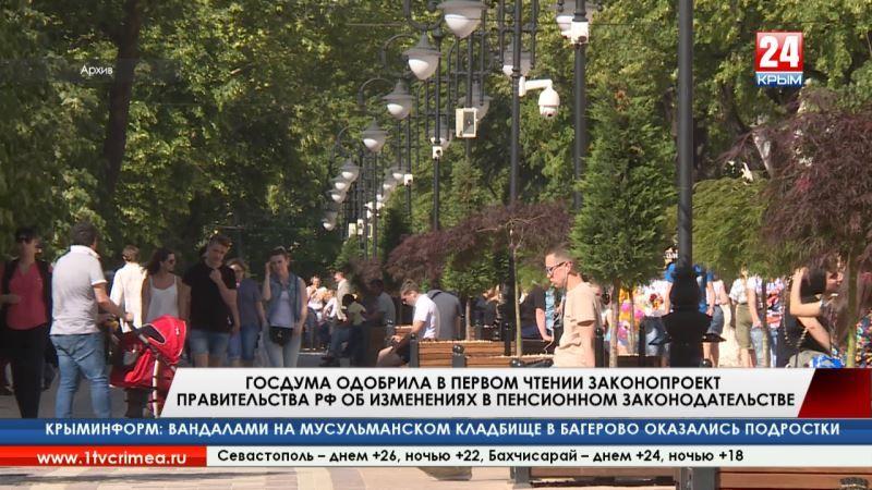 Большинство «за»: Госдума одобрила в первом чтении законопроект Правительства России об изменении пенсионного возраста