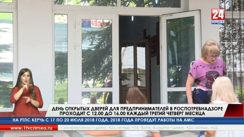 Роспотребнадзор в Крыму продолжает проводить ежемесячные дни открытых дверей для предпринимателей