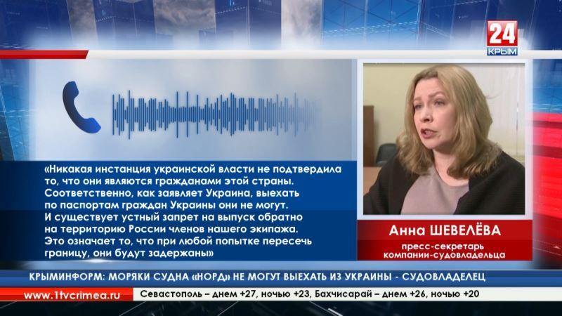 Моряки российского сейнера «Норд», захваченного украинскими пограничниками, не могут выехать из Украины