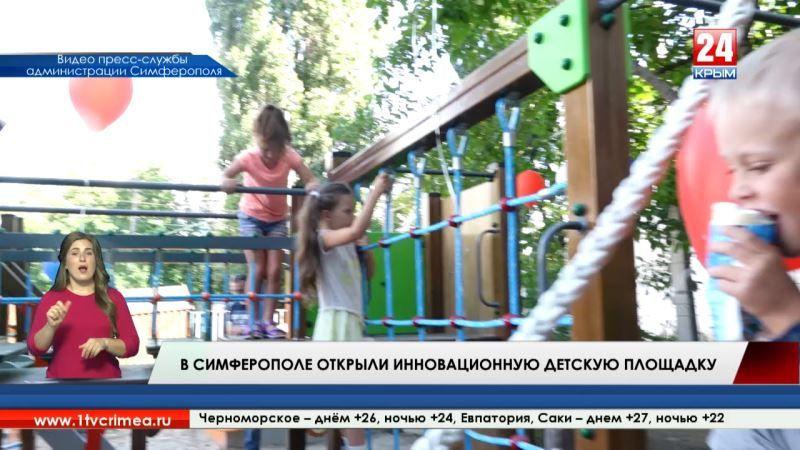 В Симферополе открыли инновационную детскую площадку