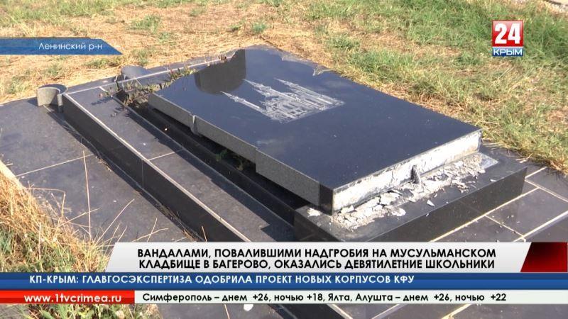 Недетские забавы. Вандалами, повалившими надгробия на мусульманском кладбище в Багерово под Керчью, оказались девятилетние школьники
