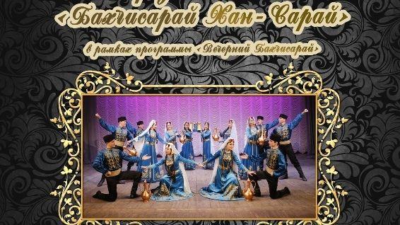При поддержке Минкульта Крыма состоится театрализованное представление «Бахчисарай Хан-Сарай»