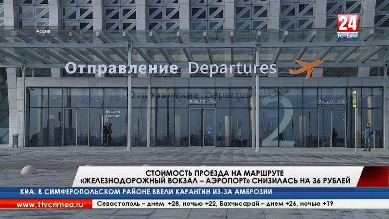 Пресс-служба «Крымтроллейбуса»: стоимость проезда на круглосуточном маршруте «Железнодорожный вокзал – Аэропорт» снизилась на 36 рублей