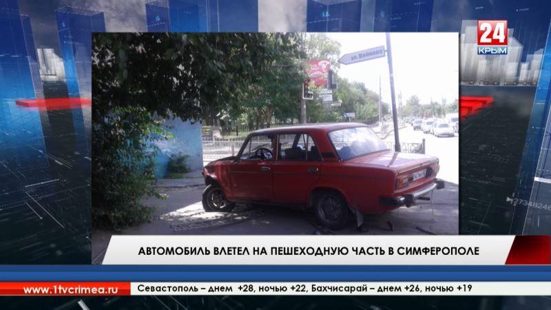 Автомобиль влетел на пешеходную часть в Симферополе