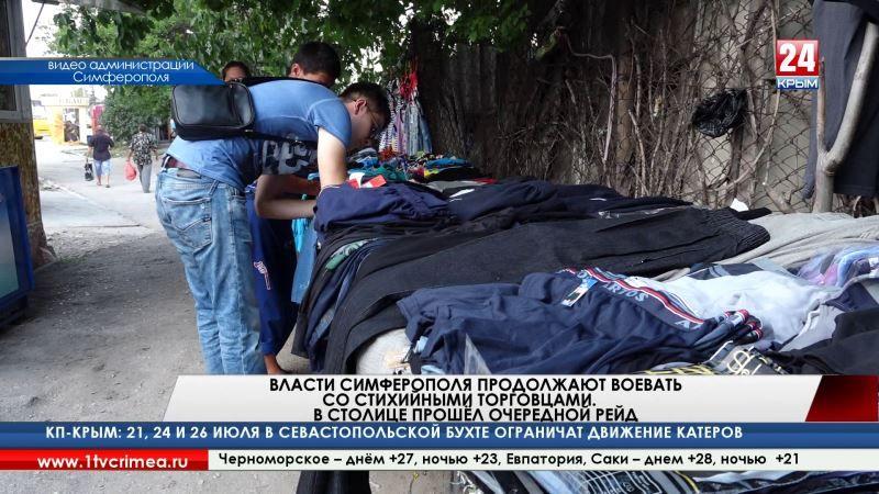 Власти Симферополя продолжают воевать со стихийными торговцами. В столице прошёл очередной рейд