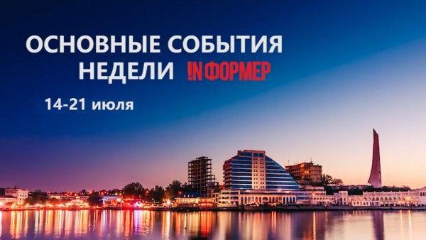 Главные события Севастополя за неделю