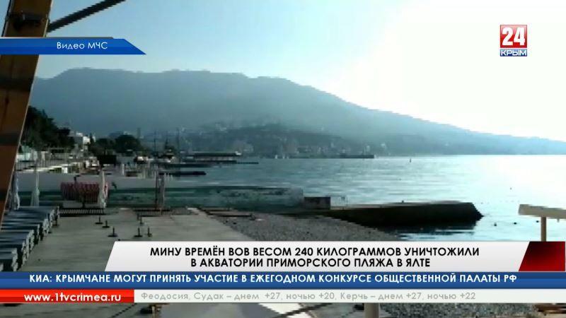 Мину времён ВОВ весом 240 килограммов уничтожили в акватории Приморского пляжа в Ялте