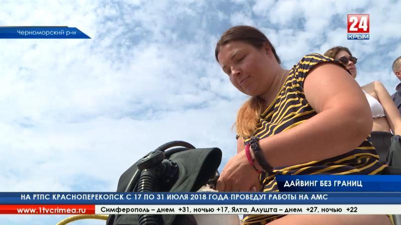 Другой мир. В Крыму инвалиды-колясочники могут заниматься дайвингом