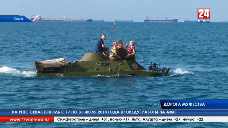 Дорога мужества: Керченский пролив форсировали бронеавтомобили БРДМ – 2