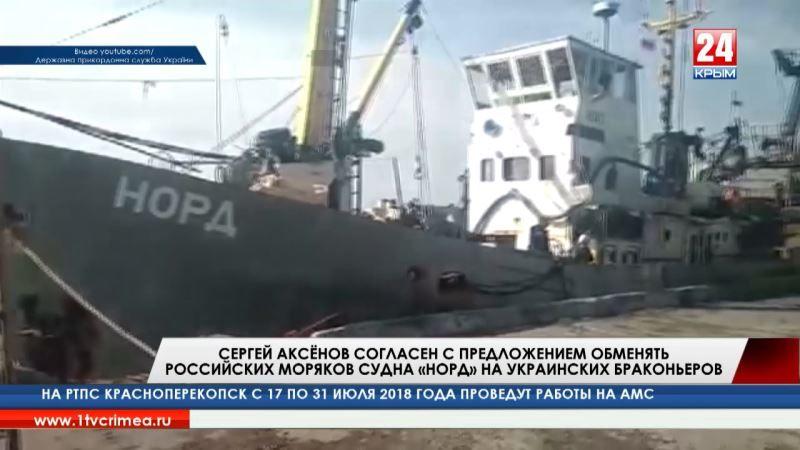 Сергей Аксёнов согласен с предложением обменять российских моряков судна «Норд» на украинских браконьеров