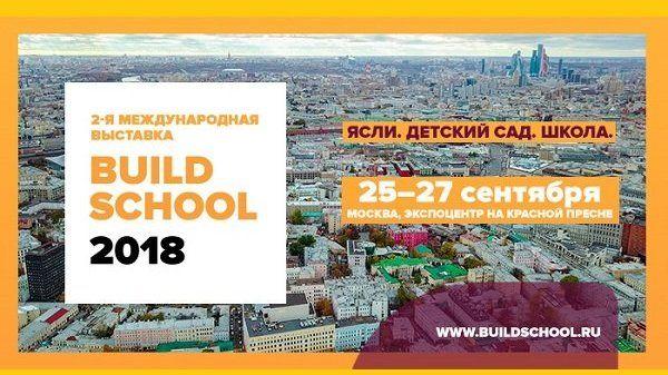 Минстрой Крыма информирует о проведении второй международной выставки «Build School 2018» по проектированию, строительству и оснащению детских садов и школ