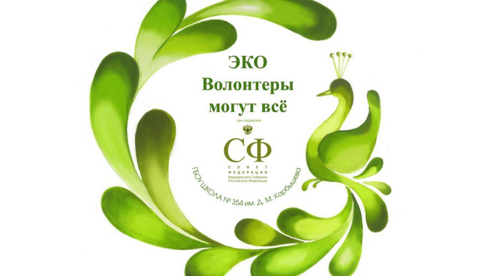 Минприроды Крыма напоминает о возможности принять участие во Всероссийской экологической акции «Волонтеры могут все»