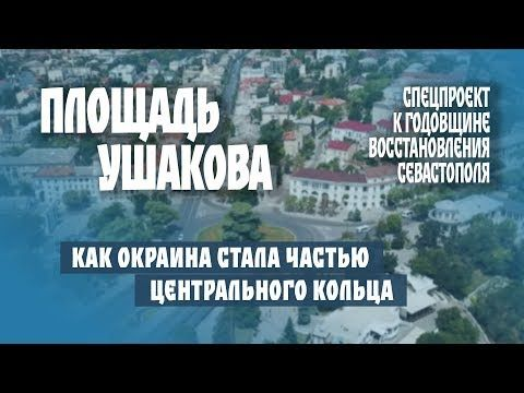 Песня «Легендарный Севастополь» поставила культурную точку в восстановлении города – историк