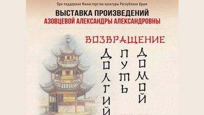 Выставка работ живописца Александры Азовцевой «Возвращение. Долгий путь домой» будет представлена в алуштинском музее