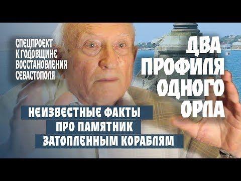 Автор проекта восстановления Памятника затопленным кораблям раскрыл малоизвестные факты