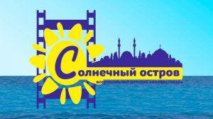 Второй открытый фестиваль детского и семейного кино «Солнечный остров» пройдет в Крыму в сентябре