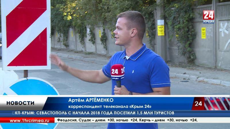 Осторожно, яма! На улице Толстого в Симферополе обвалился асфальт